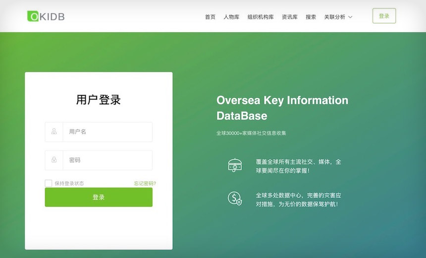 Does This Exposed Chinese Database Pose a Security Threat?